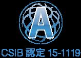 CSIB 認定 15-1119