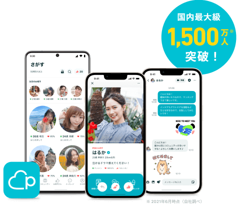 PairsのiOS/Android画面