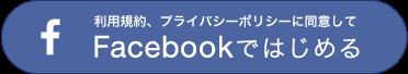 Facebookではじめる