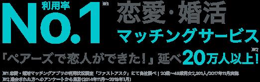 利用率No.1恋愛・婚活マッチングサービス 毎月4,000人に恋人ができている!